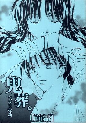 InuYasha Inu Yasha YAOI Doujinshi Comic Naraku x Miroku Demon Funeral 1