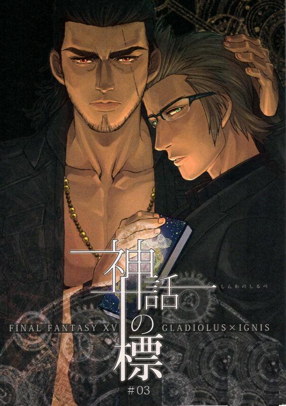 Final Fantasy 15 XV Doujinshi Comic Book Gladiolus / Gladio x Ignis Legends Mark