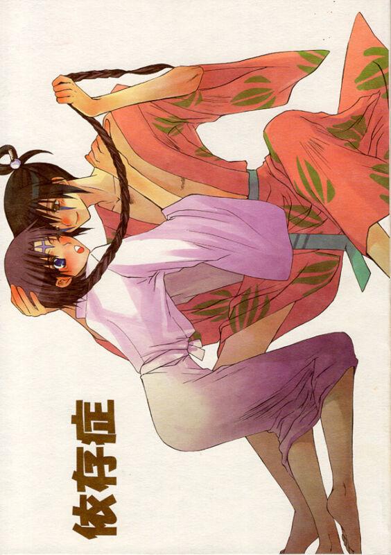 InuYasha Doujinshi Comic Book Jakotsu x Bankotsu Band of 7 Addicted
