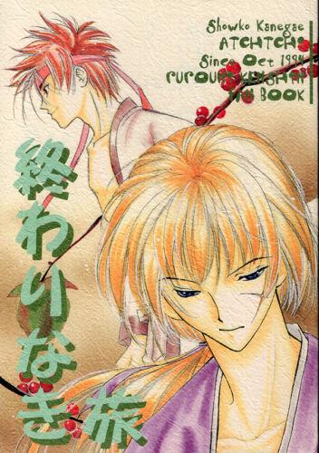 Rurouni Kenshin Doujinshi Comic Book Sanosuke (Sano) x Kenshin Endless Journey