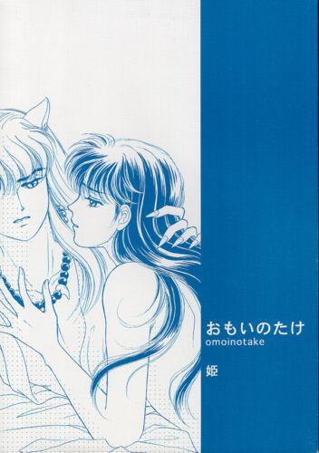 InuYasha Doujinshi Comic Book Inuyasha x Kagome Higurashi My Heart Hana Princess