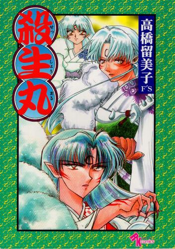 InuYasha Doujinshi Comic Book Sesshomaru x Inuyasha Sesshoumaru RK Comics