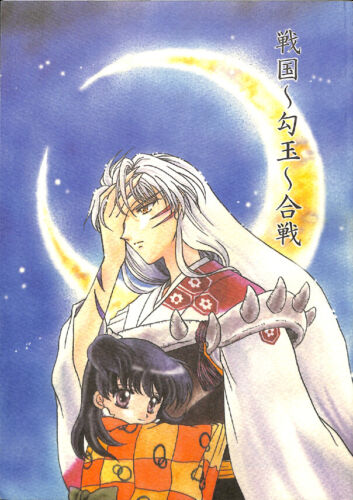InuYasha ENGLISH Translated Doujinshi Comic Sesshomaru x Rin Feudal Magatama