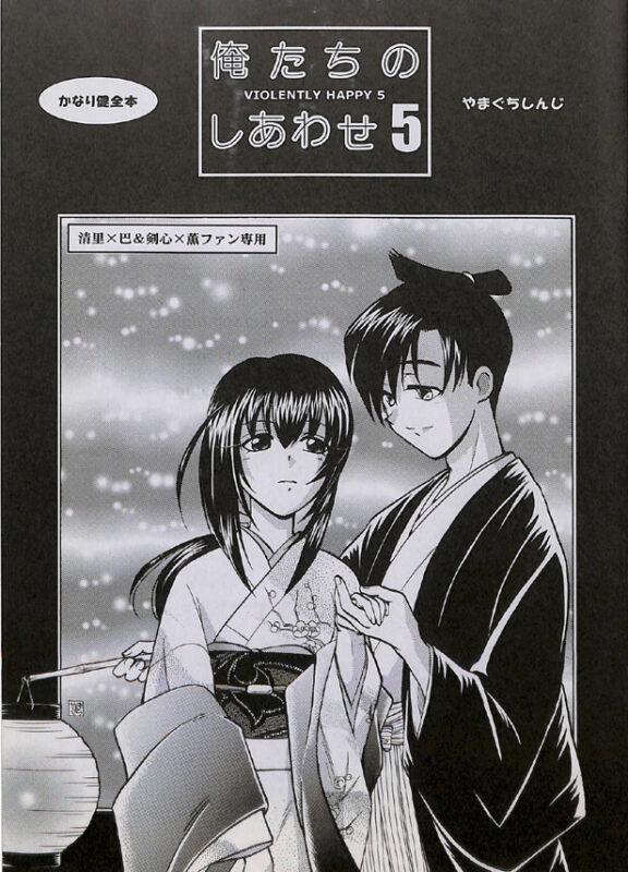 Rurouni Kenshin Doujinshi Comic Book Akira Kiyosato x Tomoe Yukishiro Violently5
