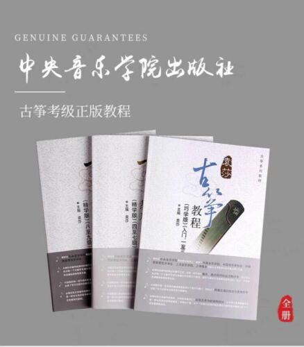 GUZHENG TUTORIAL BY MASTER YUAN, SHA (LEVEL (1 - 9), WHOLE SET: 3 BOOKS - 古箏教程