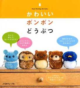 Kawaii-Pom-Pom-ANIMALS-Japanese-Craft-Book