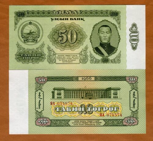 Mongolia, 50 Tugrik, 1966, P-40, UNC > Replacement ЯА