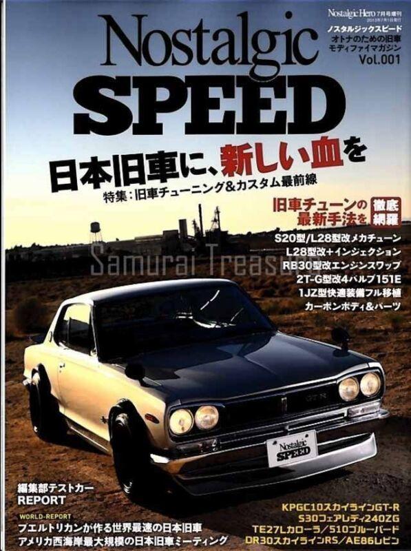 JDM NOSTALGIC SPEED MAGAZINE Vol.001 July,2013 NISSAN SKYLINE GT-R RARE