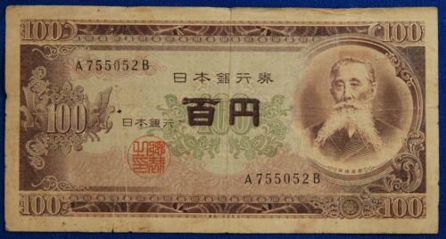1953 Bank of Japan 100 Yen single letter prefix note - A755052B