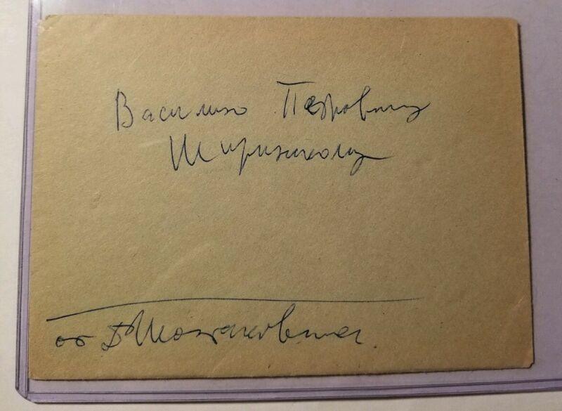 Dimitri Shostakovich Signed PSA DNA Autograph Auto Dmitri Classical Composer