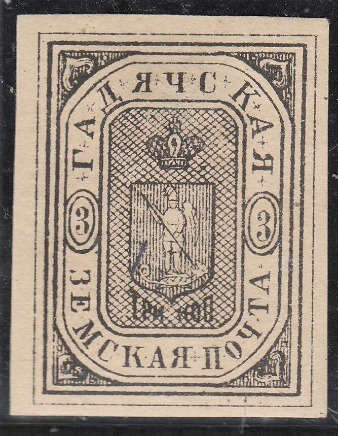 Zemstvo Russia Local Gadyach Shm 11 Standard Collection 9 MHHOG - $34.95