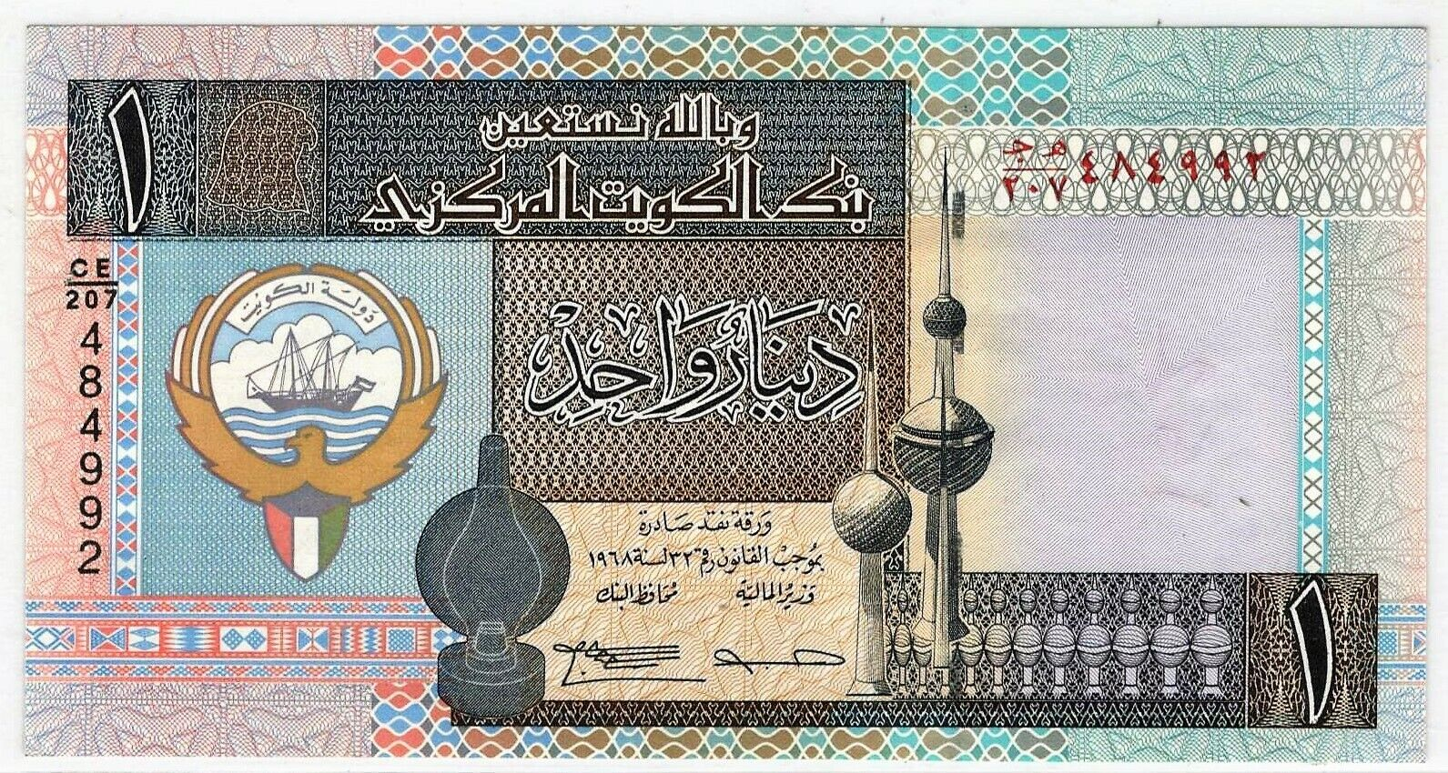 Kuwait, 1991/ 94 Fourth Issue One Dinar, Missing Print Error In Back UNC 464 - $12.00