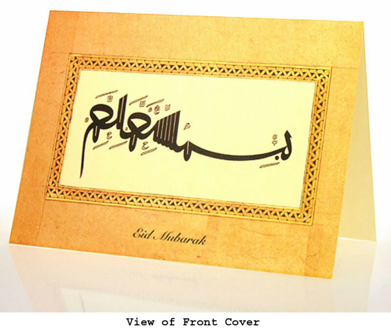 Bismillah - BOX OF 10 EID MUBARAK GREETING CARDS w/ Pearl Finish - Eid Gift