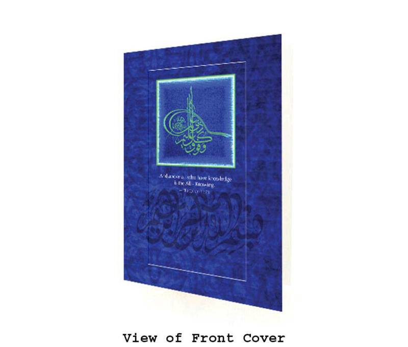 Increase me in knowledge. BLANK ISLAMIC GREETING CARD - Box of 10 Cards