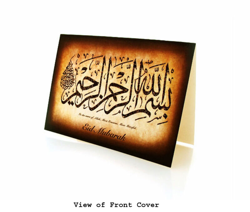 Bismillah - BOX OF 10 EID MUBARAK GREETING CARDS - Eid Gift