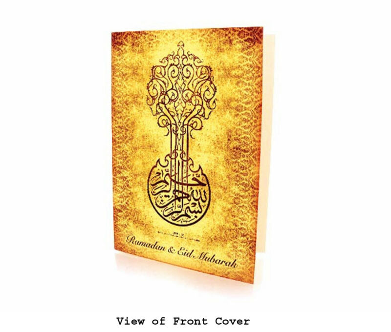 BISMILLAH. BOX OF 10 RAMADAN & EID GREETING CARDS - Ramadan & Eid Gift