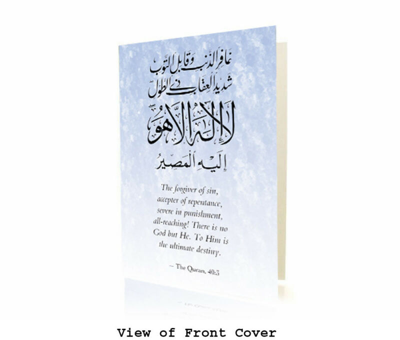 Dua from the Quran (40:3). BLANK ISLAMIC GREETING CARD - Box of 10 Cards