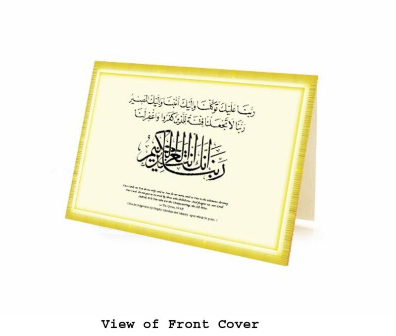 Dua of Prophets Ibrahim & Ishmael. BLANK ISLAMIC GREETING CARD - Box of 10 Cards