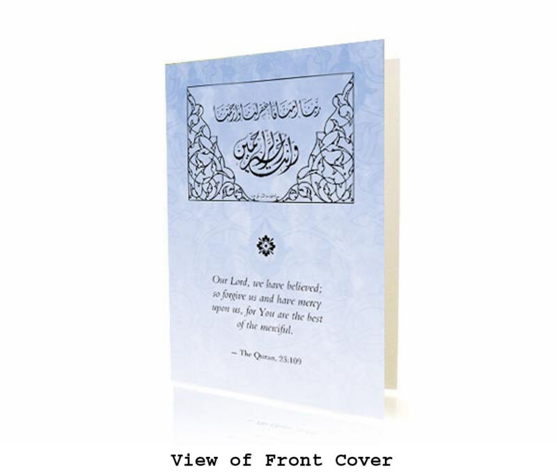 Dua from the Quran (23:109). BLANK ISLAMIC GREETING CARD - Box of 10 Cards