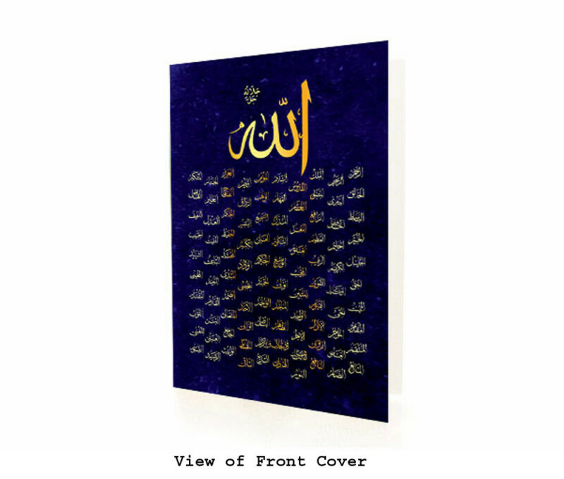 RAMADAN & EID MUBARAK GREETING CARDS. Depicting the 99 Blessed Names of Allah