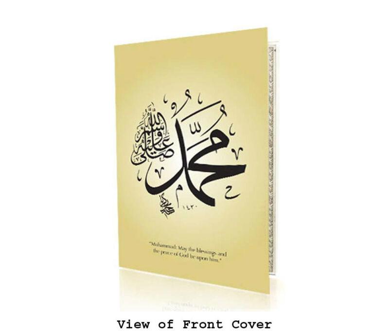 Hilya al-Saadat. BLANK GREETING CARD. Box of 10. - Islamic Greeting Cards