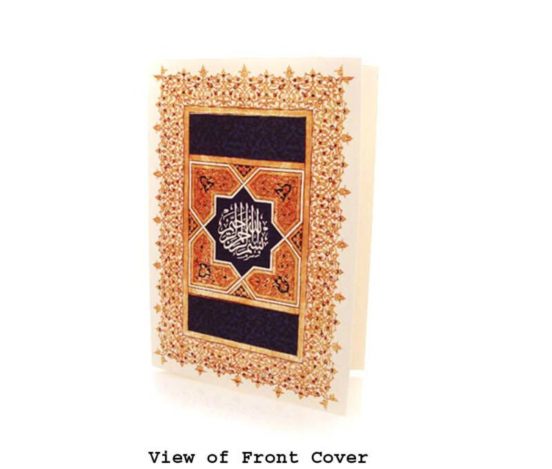 BISMILLAH. BLANK GREETING CARD - Box of 10 Islamic Greeting Cards
