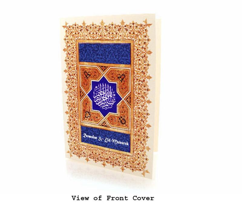 BISMILLAH. BOX OF 10 RAMADAN & EID GREETING CARDS - Ramadan & Eid Gift