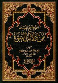 AS SAHIH AL MUSNAD MIN DALAIL AN-NUBUWAH - MUQBIL AL-WADI'Y