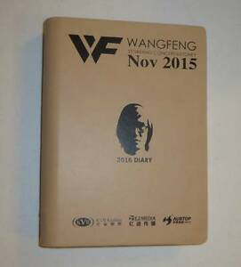 2016 Diary - Chinese Famous Singer Wang Feng 汪峰 Popular Eastwood Ryde Area Preview