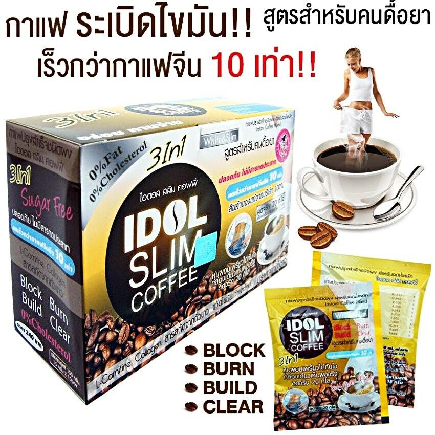 fast weight loss coffee diet idol slim