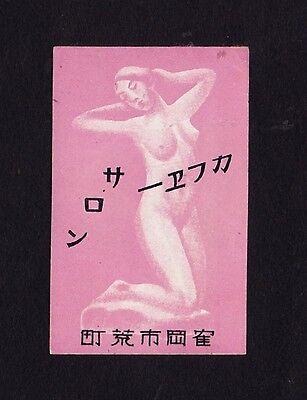 SCARCE PRE-WAR JAPANESE NUDE MATCHBOX LABEL - VF/XF!