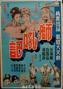 HONG-KONG-Movie-Theatre-Lobby-Poster-in-the-1960-1970-21