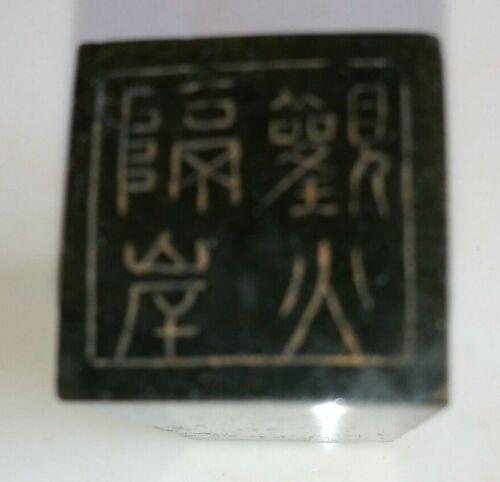 China antique dark green  seal  石 印