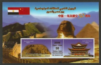 Egypt China 2006 50 Golden Years The Future Ahead 3D Hologram Block Plastic MNH