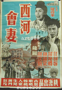 HONG-KONG-Movie-Theatre-Lobby-Poster-in-the-1960-1970-37