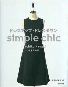 SIMPLE-CHIC-DRESS-PATTERNS-Japanese-Craft-Book