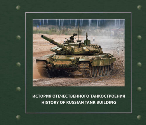 RUSSIA 2021 Booklet, History of Domestic Tank Construction, MNH