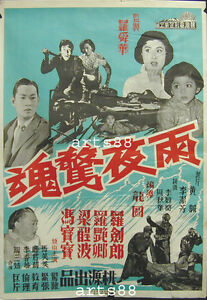 HONG-KONG-Movie-Theatre-Lobby-Poster-in-the-1960-1970-27