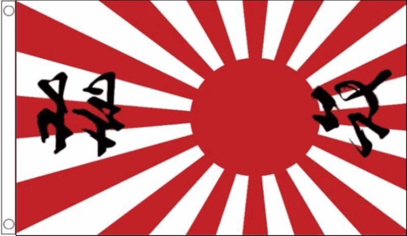 Japan Rising Sun Navy Ensign Good Luck Script Variant 3