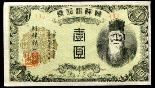 PICK# 38a 1945 1 ONE YEN KOREA BANKNOTE SERIAL #1 ABOUT UNCIRCULATED