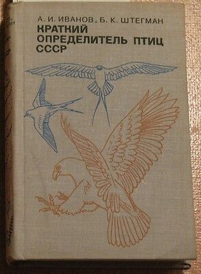 Soviet Guide Book Bird Duck USSR Feathered Owl eagle USSR Russian Genus Director