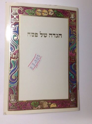 Passover Haggadah Of Pesach In Hebrew (משומש)