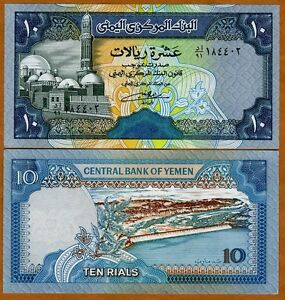 Yemen Arab Republic, 10 Rials, ND (1992), P-24, UNC