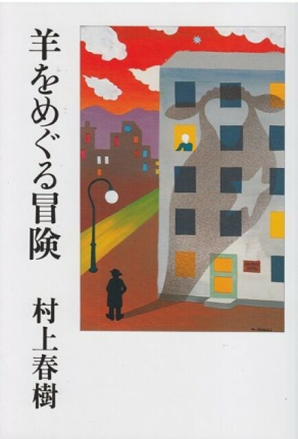 Hard Cover HARUKI MURAKAMI A Wild Sheep Chase, hard cover 1982 Japan good