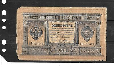 RUSSIA #1b 1898 GOOD CIRC RUBLE OLD ANTIQUE BANKNOTE PAPER MONEY CURRENCY NOTE