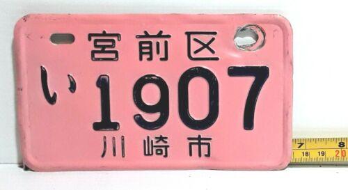 JAPAN - 80s vintage small PINK motorcycle license plate, Miyamae, Kawasaki City