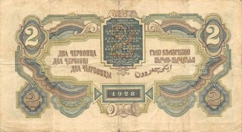Russia  25  Rubles  1928  P 199b  Series  Ab  Circulated Banknote XYZ1