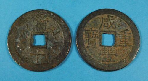 2- CHINA 10 CASH BRASS COINS - OLD COINS