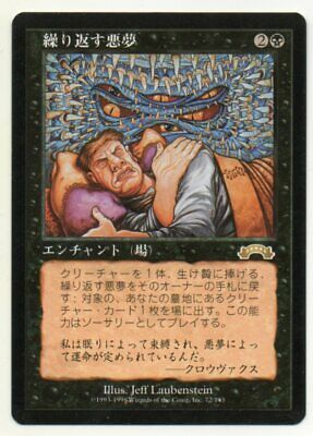 MTG Japanese Recurring Nightmare Exodus MP