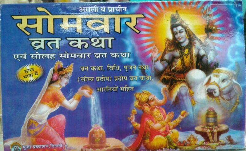 Somvar monday vrat katha hindi hindu religious book.usa seller fast shipping